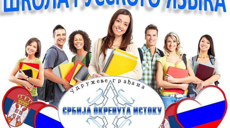 ruska-skola