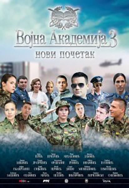 zd-vojna_akademija_8_final223x324