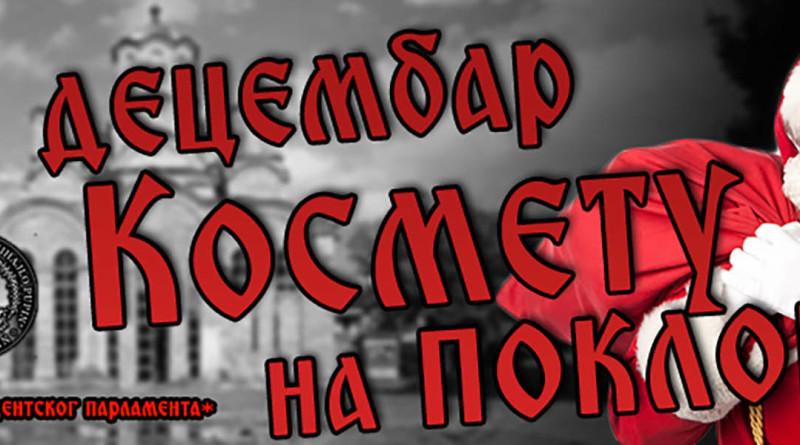 studenti-za-kosovo