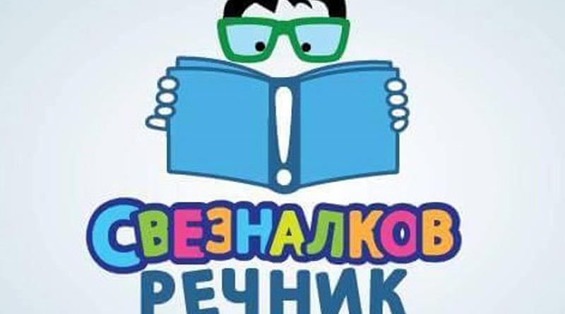 sveznalkov-recnik-800x720